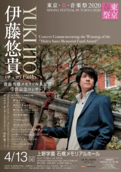 Yuki Ito Cello Recital Uk In Japan 2019 2020 The Japan British Society